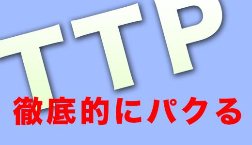TTP(徹底的にパクる)を実行すればほぼ稼げるというインターネットビジネスの事実