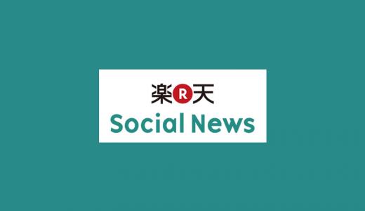 楽天ソーシャルニュースを使ったトレンドブログへのアクセスアップ法