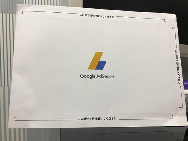 アドセンス審査【申請~広告コード取得方法】
