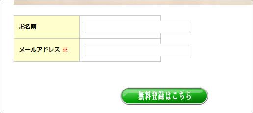 賢威でスマホとPC表示を切り替える方法【メルマガ登録フォーム】