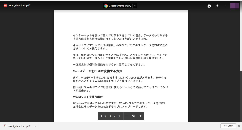 WordデータなどをPDFに変換してからWeb上で閲覧可能にする方法