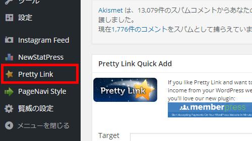 Pretty Linkの使い方|URL短縮が簡単にできるプラグイン