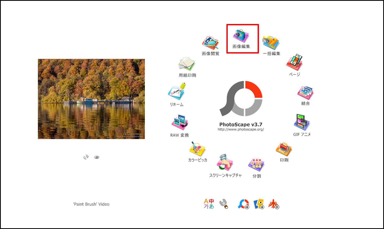 PhotoScapeで画像サイズをトリミングして枠線をつける方法
