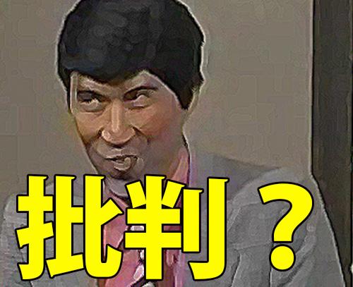 保毛尾田保毛男批判をするのはなぜ?幸せじゃない人の共通点