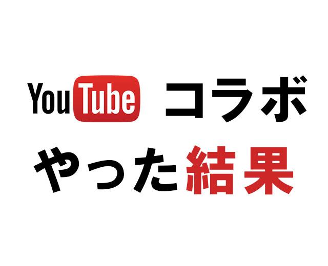 YouTubeコラボで登録者数はどれくらい増えるのか?結果は…