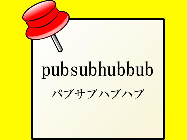 pubsubhubbubを設定してインデックス速度をあげる方法