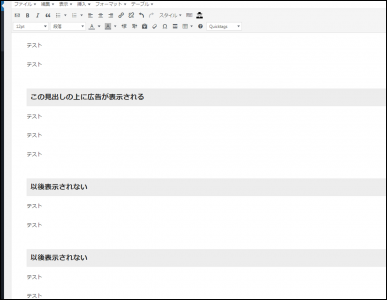 Wordpress,アドセンス,広告,記事中,見出し,自動挿入