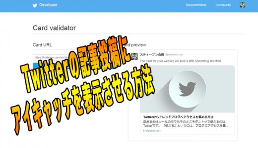 Twitterカードの画像表示を大サイズにする方法(WordPress)