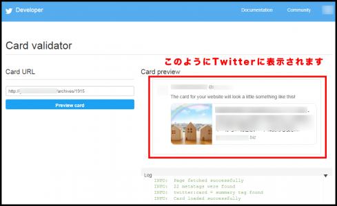Twitterカード,画像,表示,大サイズ,WordPress