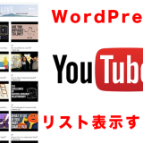 WordPress,YouTube,動画,リスト,プラグイン,YourChannel