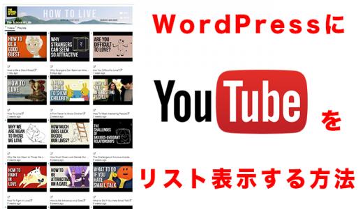WordPressにYouTube動画をリスト表示するプラグイン「YourChannel」の設定方法
