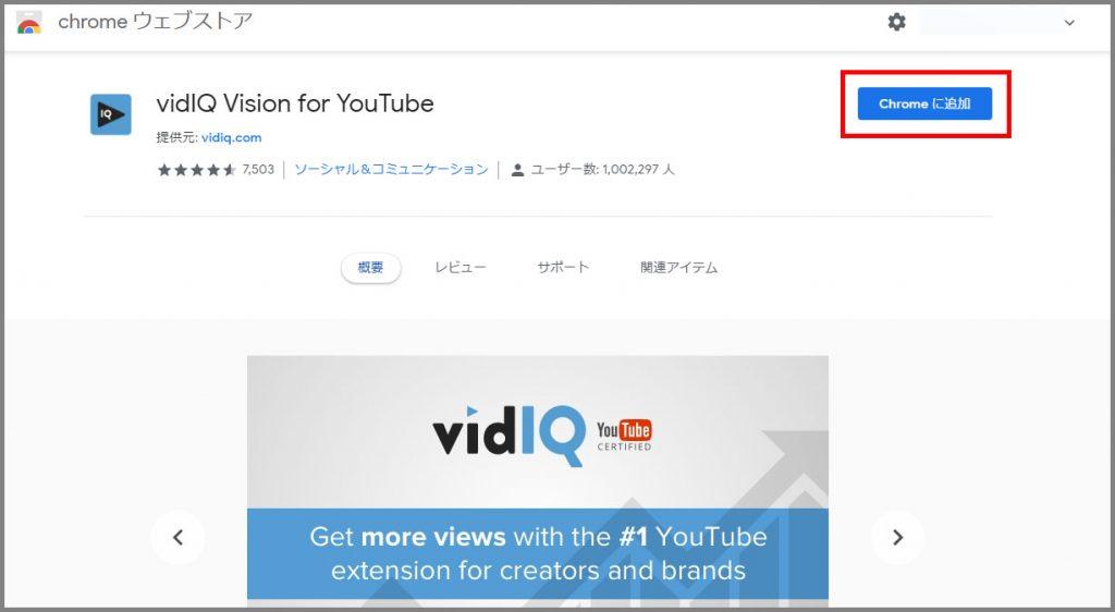vidIQ,使い方,YouTube,動画,タグ,付け方,見方