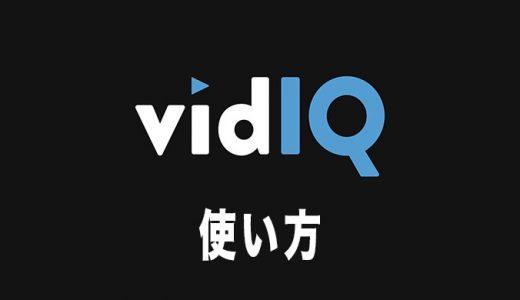 【vidIQの使い方】YouTubeのタグの付け方を調べる方法