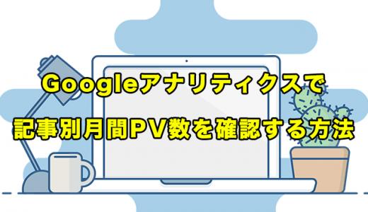 Googleアナリティクスで記事別月間PV数を確認する方法