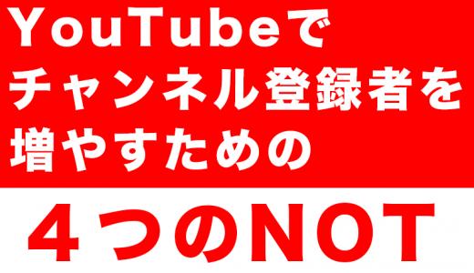 チャンネル登録者が増えない人は「4つのNOT」を理解するべき|YouTube視聴者心理を学ぶ