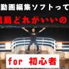 無料動画編集ソフトでYouTube初心者にオススメしたい2選